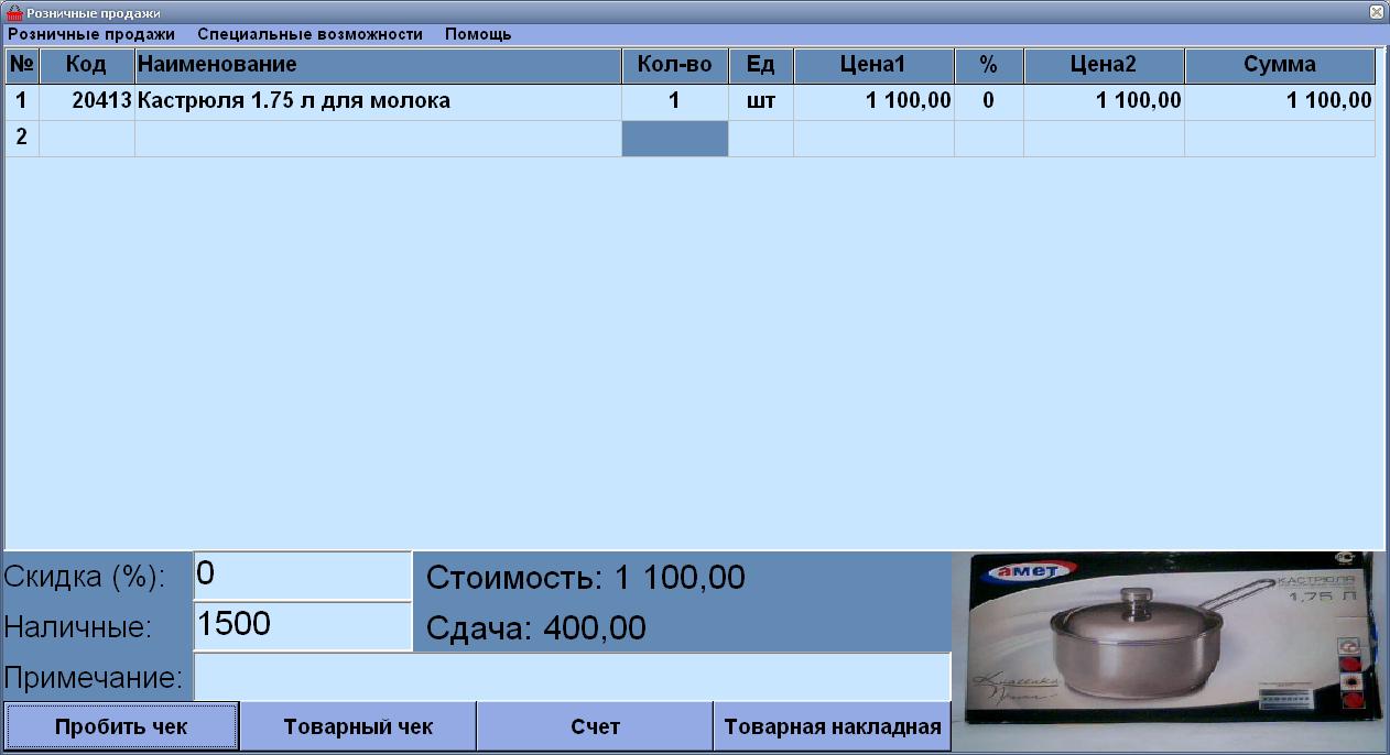 Скачать шаблон Ценника в Excel - картинка 4