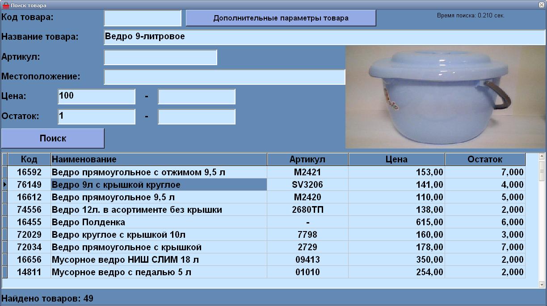 Программы автоматизаций продаж разработка для битрикс24